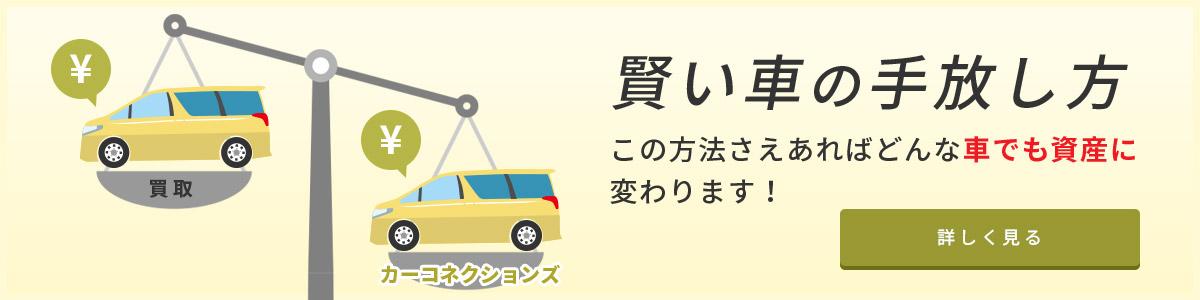 賢い車の手放し方